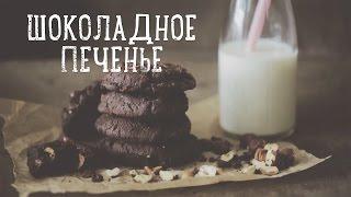 Шоколадное печенье с орехами [Рецепты Bon Appetit]