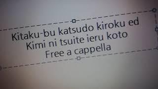 帰宅部活動記録 ED - キミについて言えること - 塔野花梨&九重クレア Free a cappella フリーアカペラ #帰宅部活動記録ED #キミについて言えること #フリーアカペラ.