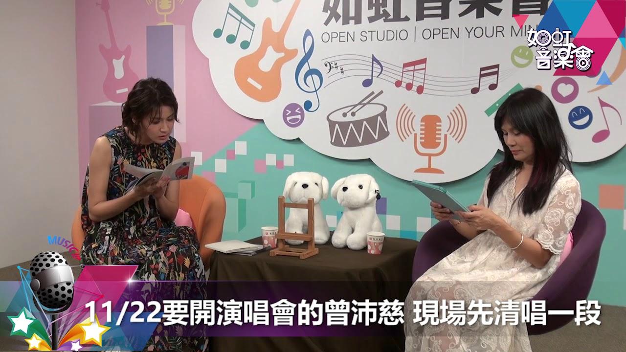 如虹音樂會》11/22要開演唱會的曾沛慈 現場先清唱一小段 - YouTube