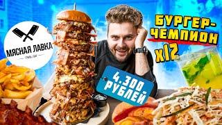 Бургер-чемпион из 12 КОТЛЕТ за 4300 рублей / Мясная Лавка / Долгожданный обзор