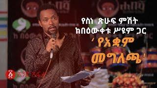 Ethiopia: 'የአቋም መግለጫ' የበዕውቀቱ ስዩም አዲስ አስቂኝ ወግ | 'Ye Akwam Megelecha' - Bewketu Seyoum's Funny Poetry
