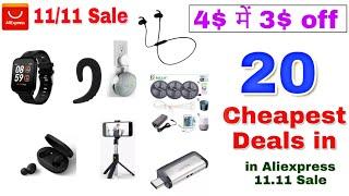 {11Nov} 20 Cheapeset Deals in Aliexpress 11/11 Sale | Aliexpress Sale Cheap Products| Cheap Shopping