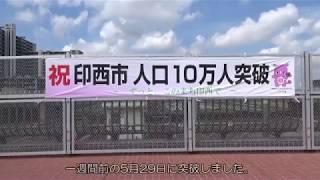 駅から散歩・北総鉄道北総線千葉ニュータウン中央駅(Chiba Newtown Chūō)