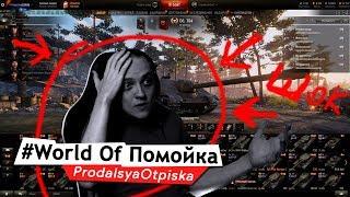 ШОК!!1 РАК УНИЖАЕТ СТАТИСТОВ в ПРЯМОМ ЭФИРЕ | World Of Pomoyka`s | + Челенджи