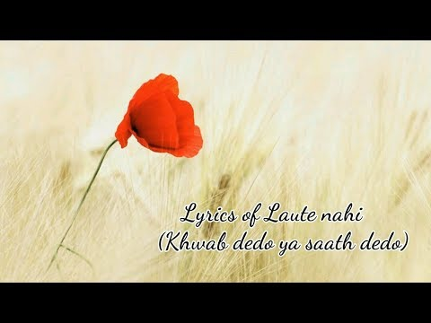 Laute Nahi Song Lyrics(Khwab Dedo Ya Saath Dedo)