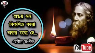 অন্তর মম বিকশিত করো ( রবীন্দ্রসংগীত ) | Antoro momo bikoshito koro. ( Rabindra Songeet ) with lyrics
