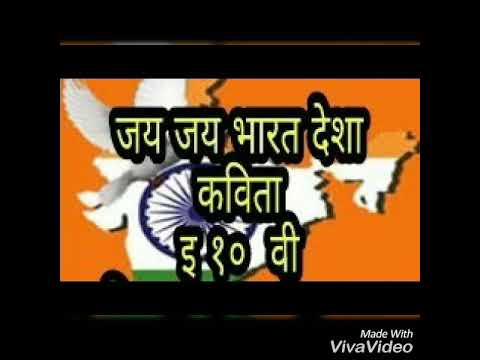 | Jay jay he bharat desha | 10th std Marathi poem | Covered by Mahesh suradkar |.