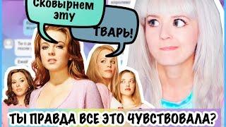 ПРАНК ФИЛЬМОМ над Лучшей Подругой/Дрянные Девчонки