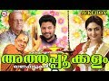 മലയാളക്കരയുടെ സൂപ്പർഹിറ്റ് പൊന്നോണപ്പാട്ടുകൾ  | Athapookalam | Onam Songs Malayalam | Onapattukal