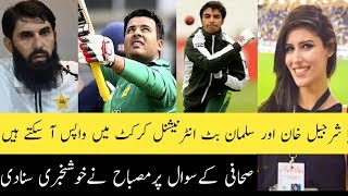 vuclip Did Sharjel Khan & Salman But Back Journalist Ask Miibah Ul Haq Announce Good News - Abdullah Sports