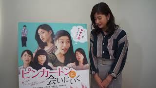 『ピンカートンに会いに行く』松本若菜さん 松本若菜 検索動画 3