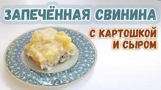 Запеченная свинина с картошкой ❤ Простые рецепты блюд для новичков