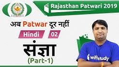 3:00 PM - Rajasthan Patwari 2019   Hindi by Ganesh Sir   संज्ञा (Part-1)
