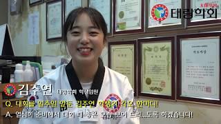 [2019KTA태권도시범공연대회]  태랑학회 V이로그 …
