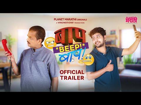 Baap Beep Baap [Official] Trailer OUT   Planet Marathi Originals   Akshay Bardapurkar