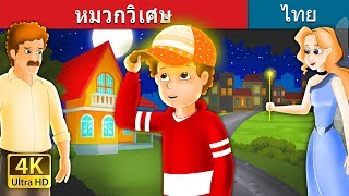หมวกวิเศษ | นิทานก่อนนอน | Thai Fairy Tales