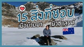 15 สิ่งที่ชอบในการใช้ชีวิตอยู่ที่นิวซีแลนด์   ย้ายประเทศมานิวซีแลนด์   Slow life ณ นิวซีแลนด์