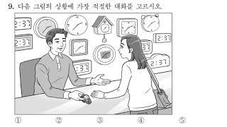 2018년 고3 교육청 듣기 평가 2회