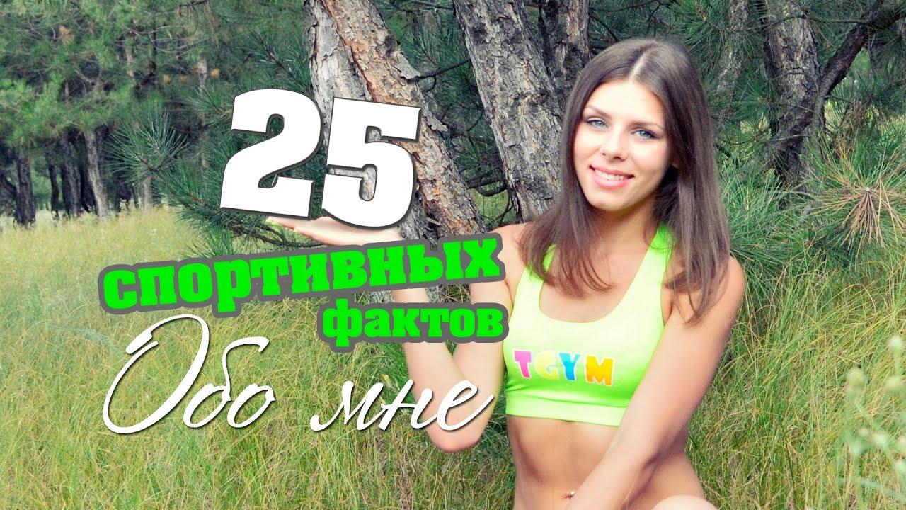 VLOG: 25 СПОРТИВНЫХ фактов обо мне