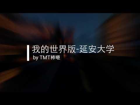 Minecraft Building Video Show-The YANAN University