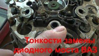 Тонкости замены диодного моста ВАЗ