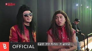 [Special Clip] MBC 놀면 뭐하니? - 유플래쉬 Behind