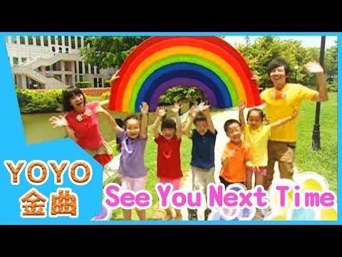 YOYO金曲_See You Next Time   童謠   兒歌   幼兒   專輯6_12