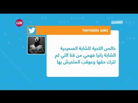 دعم كبير مواقع التواصل للفتاة المصرية  - نشر قبل 3 ساعة