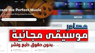 3 مواقع مجانية لتحميل الموسيقى و المؤثرات الصوتية بدون حقوق نشر |  Free music download sites