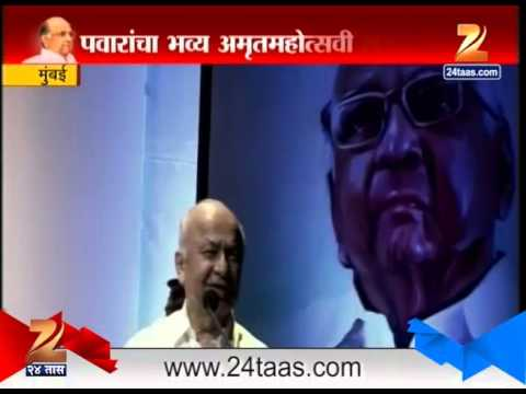 Mumbai Sushil Kumar Shinde Speech on Sharad Pawar birthday 12 dec 2015