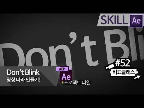 Don't Blink - 애플 107초 아이폰7 광고 영상 따라 만들기 - 에프터 이펙트 템플릿 제공 #52