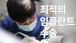 [서울강남플란트치과] 최적의 임플란트 수술