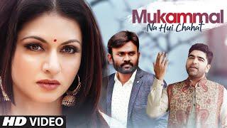 Mukammal Na Hui Chahat | Bhagyashree, Santosh R | Shaurya Mehta, Deepa Narayan |Dh Hrmony, Srm Alien