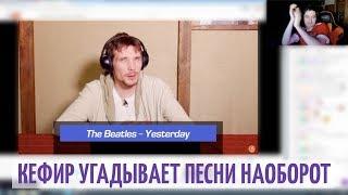 КЕФИР УГАДЫВАЕТ ПЕСНИ НАОБОРОТ