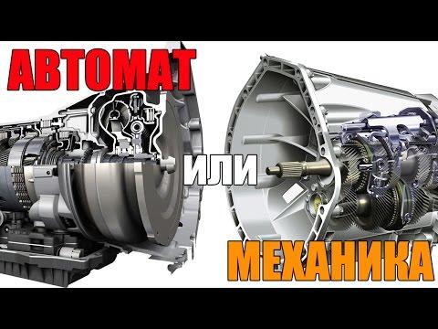Автомат или механика (Automatic or Manual transmission). Что лучше, плюсы и минусы. Просто о сложном