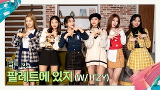 [IU's Palette] Here is ITZY on a palette (With ITZY) Ep.4