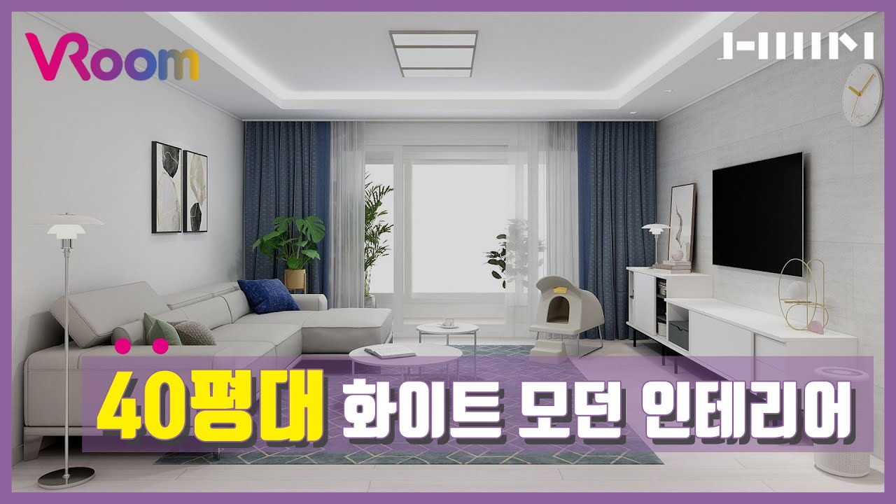 [한샘VRoom] 화이트로 완성한 44평 아파트 인테리어