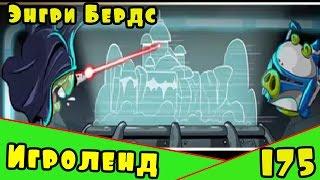 Мультик Игра для детей Энгри Бердс. Прохождение игры Angry Birds [175] серия