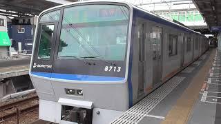 相鉄8000系8713F 西谷発車