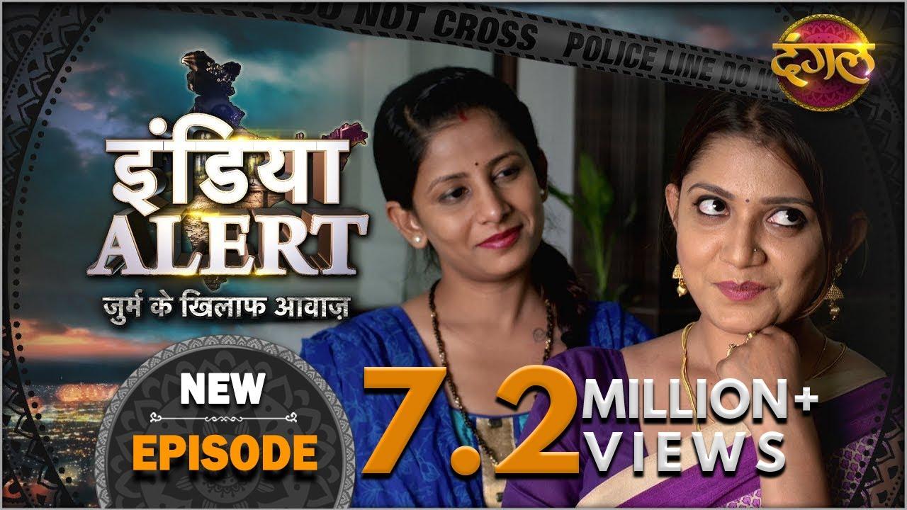 India Alert || New Episode 173 || Looteri Naukraniya ( लूटेरी नौकरानियाँ )  || इंडिया अलर्ट Dangal TV