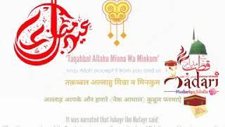 Taqabbal Allahu Minna Wa Minkum  Eid Mubarak Whatsapp Status