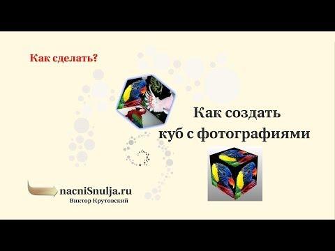 Как создать вращающийся куб (3D flash cube) за 1 минуту