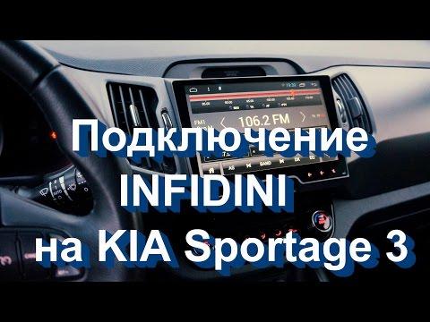Подключение Infidini KIA Sportage 3