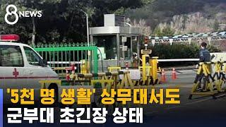 '5천 명 생활' 상무대서도 집단감염…군…