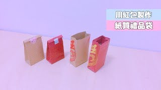 【紅包摺紙DIY】紙質禮品袋#2???? 紙袋 禮物袋 紙袋・マチ付き袋 How to make a Paper Gift Bag with Red Packet????✨
