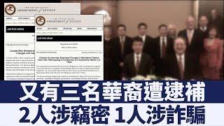 涉竊密和詐騙 3名在美國裔遭逮補|新唐人亞太電視|20190919