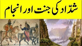 Shaddad ki jannat full movie in urdu | Shaddad aur uski jannat ka waqia | شداد کی جنت