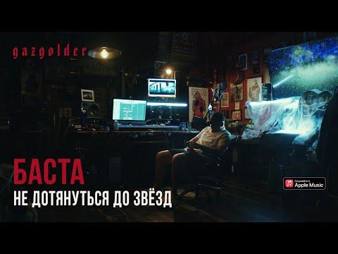 Смотреть клип Баста - Не Дотянуться До Звезд