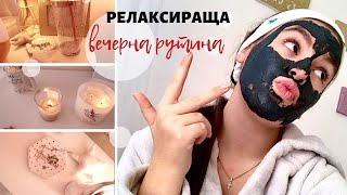Вечерна рутина/Релаксиращ епизод/Ерика Думбова/Relaxing Night Routine/Erika Doumbova