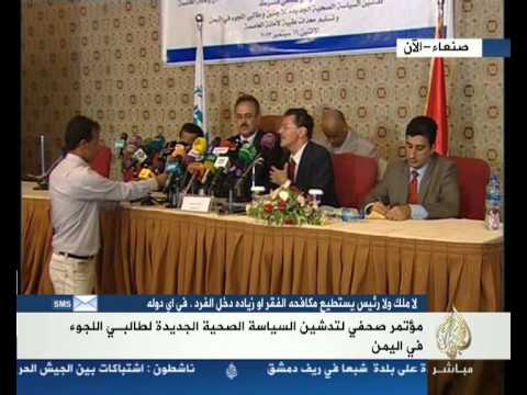 UNHCR Yemen Rep  Bruno Geddo  Launch of New Health Policy for Refugees 16 09 013  Al Jazeera